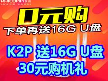 K2P送30元+12G U盘、K3