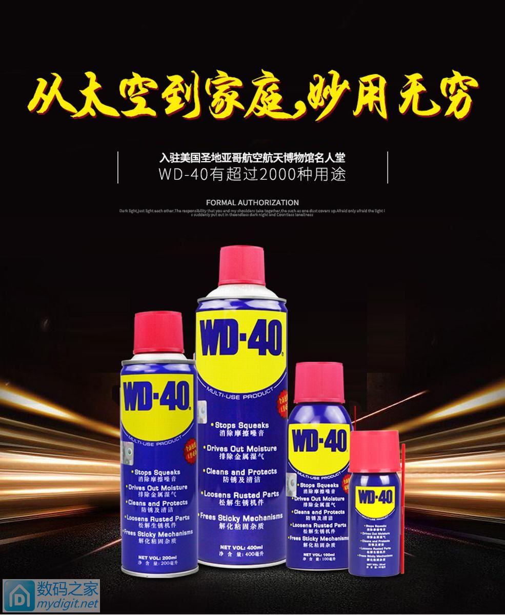 抢!9.9包邮  神油WD-4