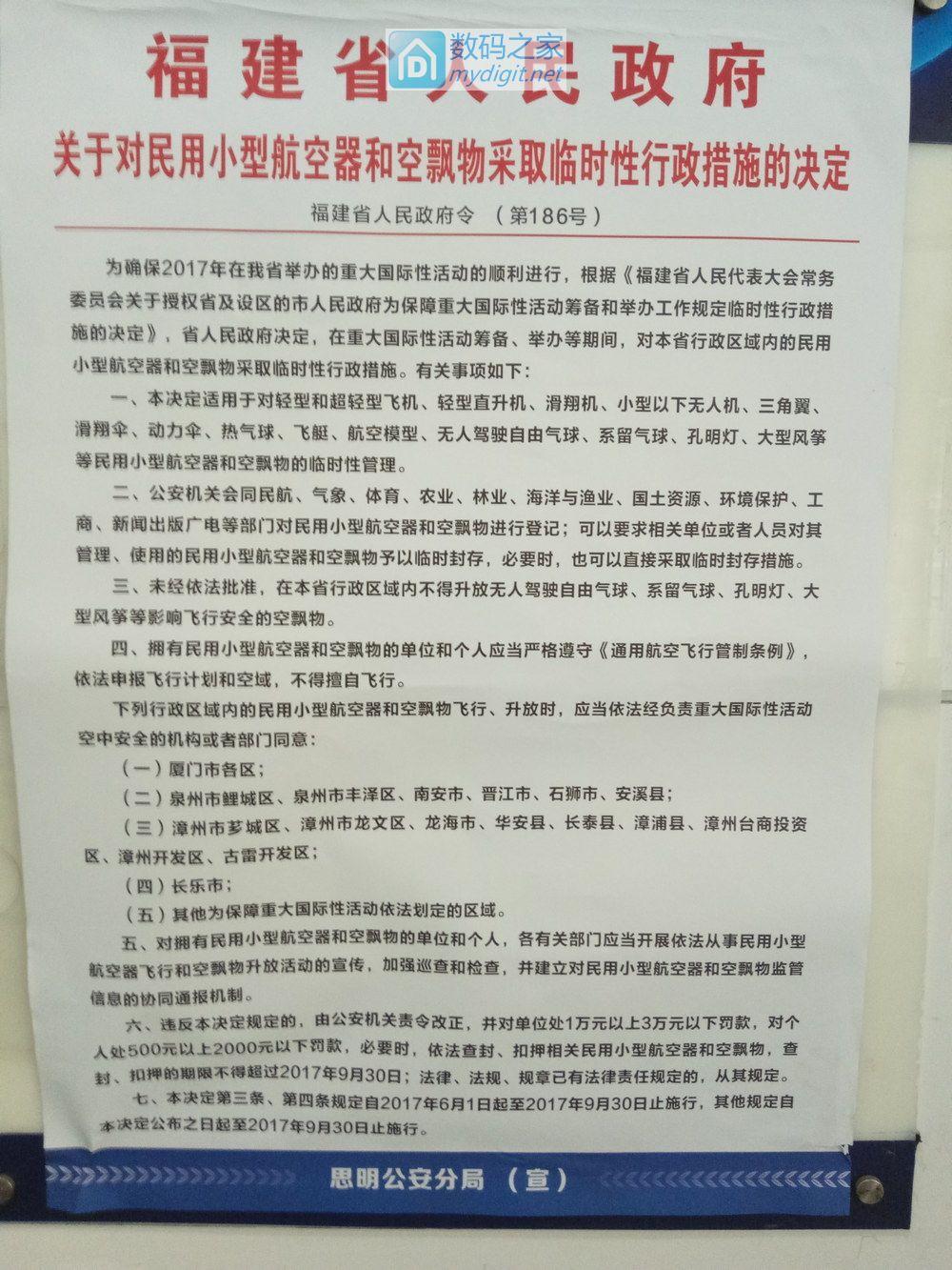 福建省人民政府 关于对民用小型航空器和空飘物采取临时性行政措施的决定