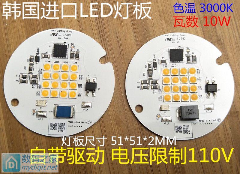 韩国进口 10W  LED 灯