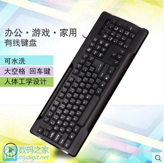 家用防水USB免驱电脑键
