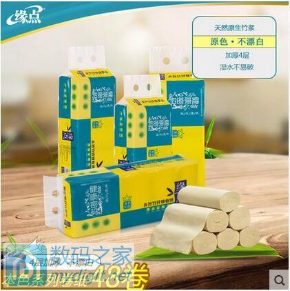 BUG价:原生竹浆纸48卷