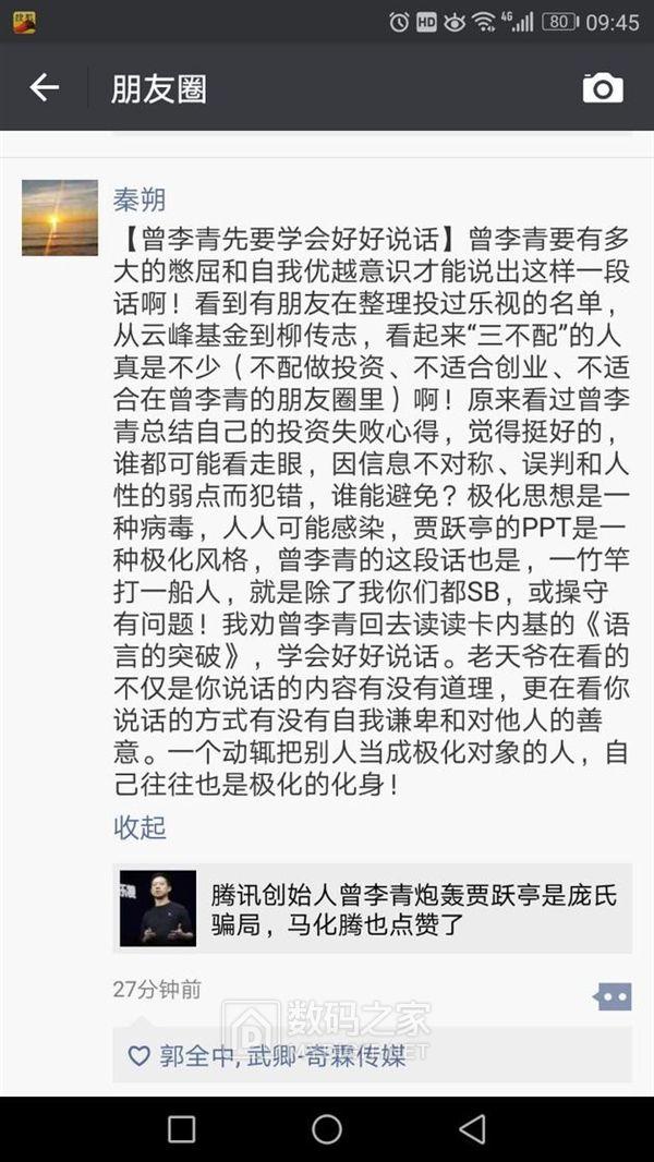 腾讯创始人曾李青讽刺乐视骗局 秦朔怒怼:学会好好说话