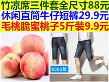 毛桃脆蜜桃子5斤装9.9