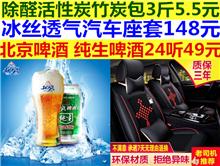北京啤酒 纯生啤酒24听