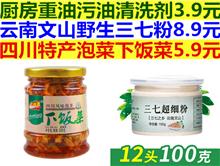 四川特产泡菜下饭菜5.9