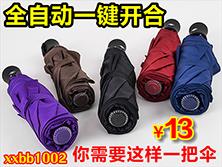 雨衣14全自动伞13智能