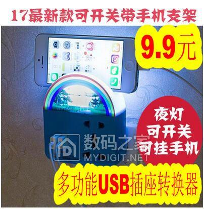 多功能USB插座转换器9.