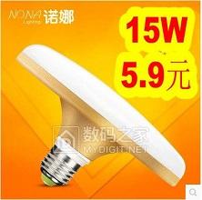 抢!LED飞碟灯15W仅5.9