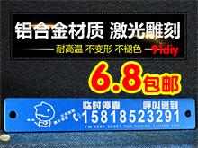 激光定制金属停车牌6.8