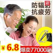 嘉洋品牌折叠老花镜6.8