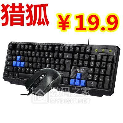 值得买:猎狐有线键盘鼠标套装 坛友限时券后19.9元包邮