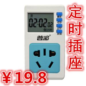 智能定时器开关插座倒计时开关插座 在售价29.8元,坛友限时券后19.8元包邮
