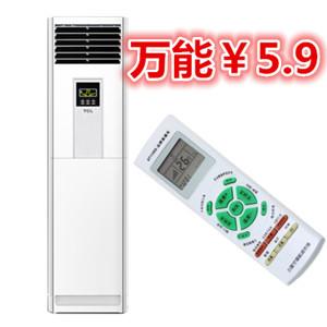 万能空调遥控器(通用) 在售价10.9元,坛友限时券后5.9元包邮
