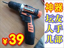 39元虾牌充电钻威克士