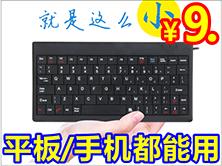 福利坛友!清仓最小的全功能键盘.尺寸只有A4纸一半¥9.9包邮 Win/Android双系统通用