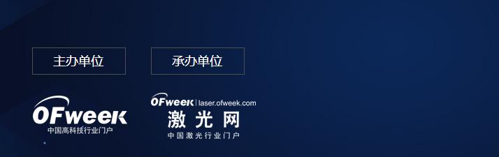 OFweek2017(第十三届)中国先进激光技术及应用研讨会暨行业...