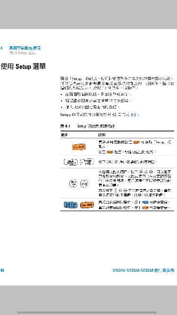 安捷伦u1232a使用说明书