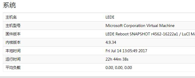 LEDE 官方支持hyper-v 了, 可以抛弃openwrt x86 了