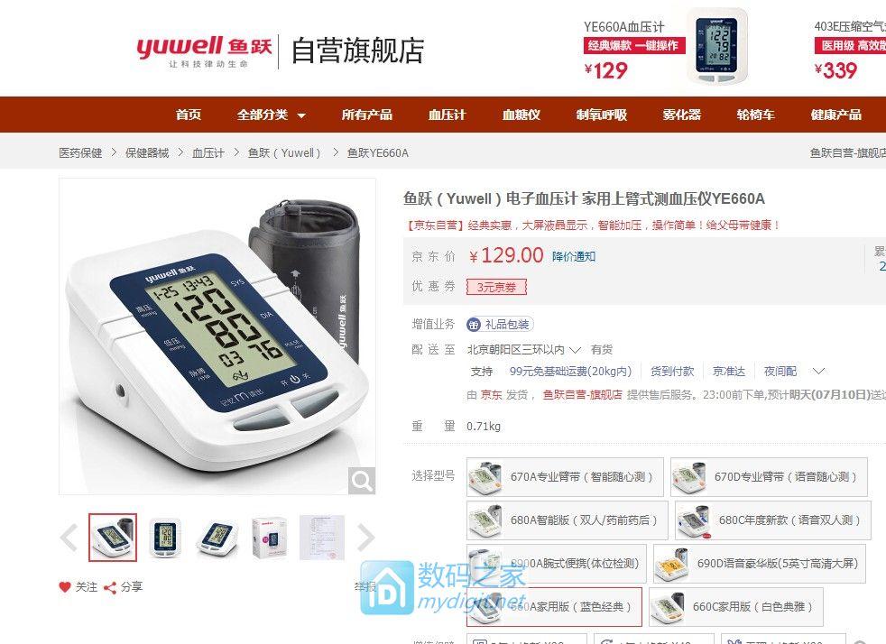 鱼跃(Yuwell)电子血压计 家用上臂式测血压仪YE660A『代购成功』