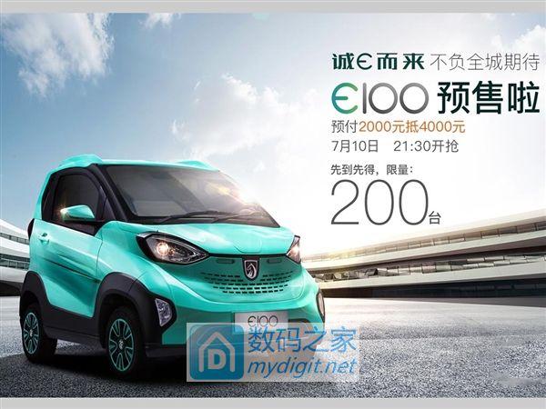 宝骏E100电动车来了:12万公里质保