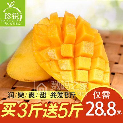新鲜贵妃百色芒果8斤25