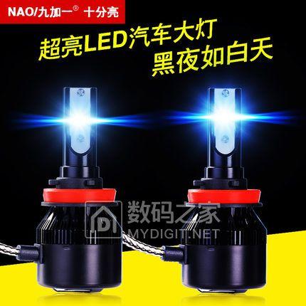 LED汽车大灯改装远光近