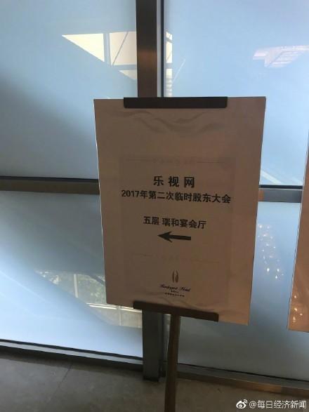 乐视网临时股东大会即将召开 供应商到现场讨债