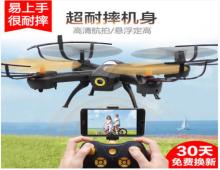 无人机航拍耐摔遥控飞