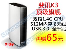 Intel处理器!斐讯K3C零元购还赚40元!K3有货赚55元![91diy]