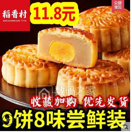 稻香村月饼9个11.8元!