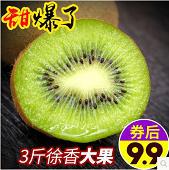 徐香猕猴桃3斤9.9元!