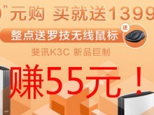 送罗技鼠标+返55元 K3C