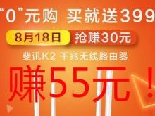 免费k2路由赚55元!0元