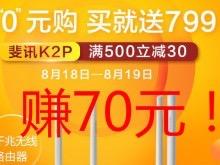 预告!k2p返红包赚70元