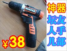 全新虾牌12V电钻38元高
