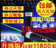 大功率激光手电19.9元