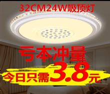 亏本冲量3.8元包邮LED