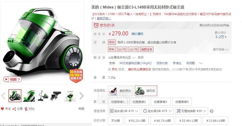 京东代购美的(Midea)吸尘器C3-L148B家用无耗材卧式吸尘器『代购成功』