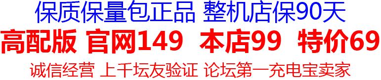 小米高配版69元包邮限