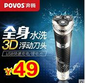 新低价!奔腾全身水洗三头电动剃须刀49元!3D浮动刀头 充电2小时,使用1个月