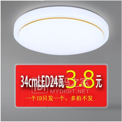 LED吸顶灯24W仅3.8元!