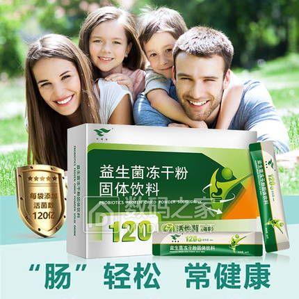 120亿活的益生菌!绿健