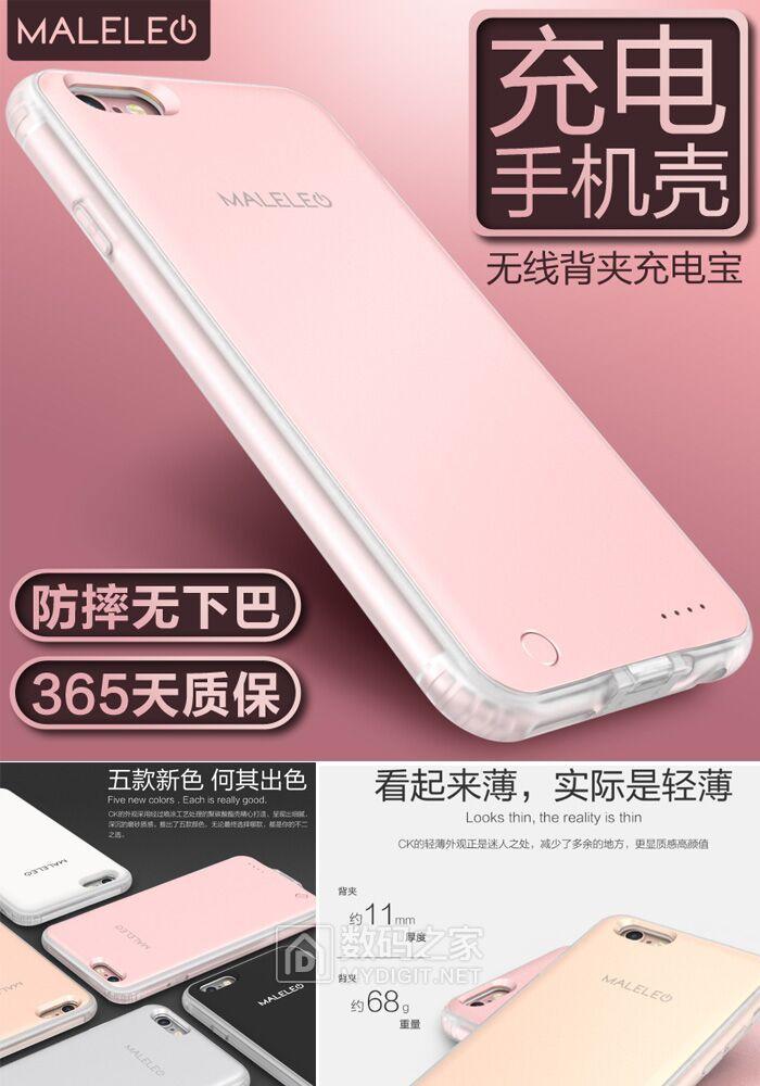 29包邮!苹果iphone6/7