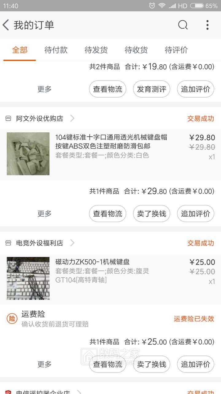 腹灵-天生玩家-机械键盘104键,40顺丰包邮广东,自付邮费-10元邮费!