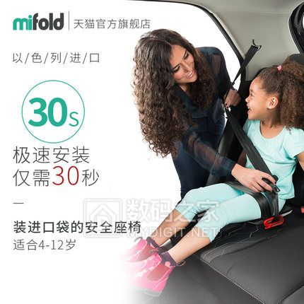 mifold安全座椅怎么样