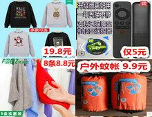 情侣运动卫衣19.8元!