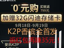 送59元VR眼镜+返10元红包0元购斐讯海蓝k2路由器,京东商城自营店铺0元购!