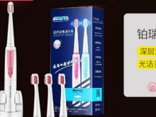 0元购198元电动牙刷!
