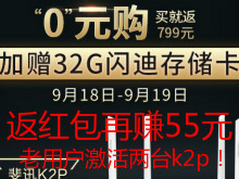 激活k2p投一送一!送32G